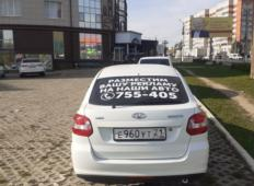 Аренда LADA (ВАЗ) Granta 2019 в Чебоксарах