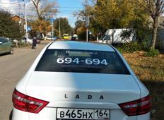Аренда LADA (ВАЗ) Vesta 2019 в Саратове