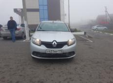 Аренда Renault Logan 2016 в Белгороде
